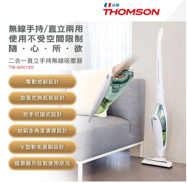 【迪特軍3C】THOMSON TM-SAV13D二合一直立手持無線吸塵器 超輕重量 直立手持二合一 無線充電設計