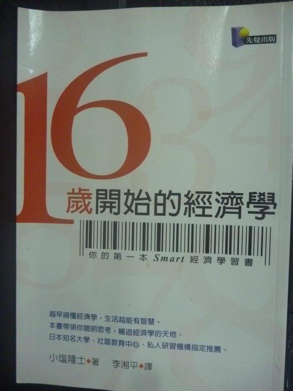 【書寶二手書T4/投資_IPF】16歲開始的經濟學_李湘平