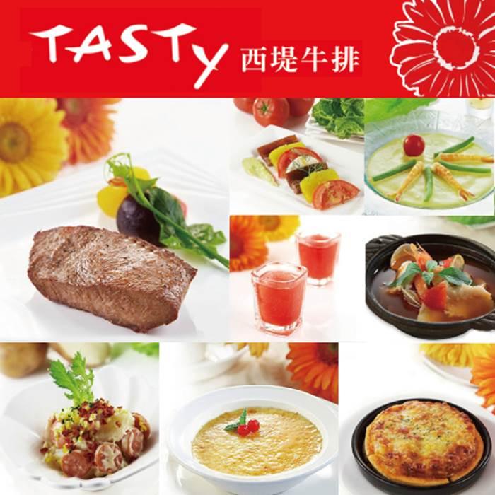 【TASTY西堤】牛排套餐 - 全省通用券 (全家超取免運)