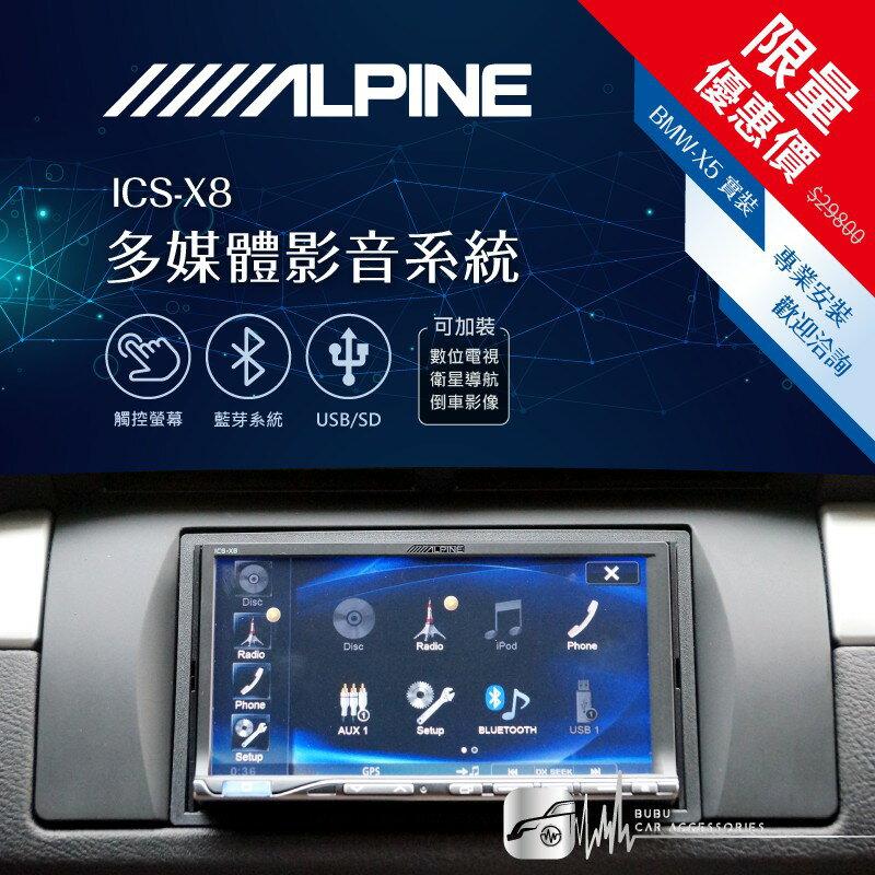 限量優惠價【Alpine ICS-X8】BMW X5 7吋螢幕智慧主機  多媒體影音系統|BuBu車用品