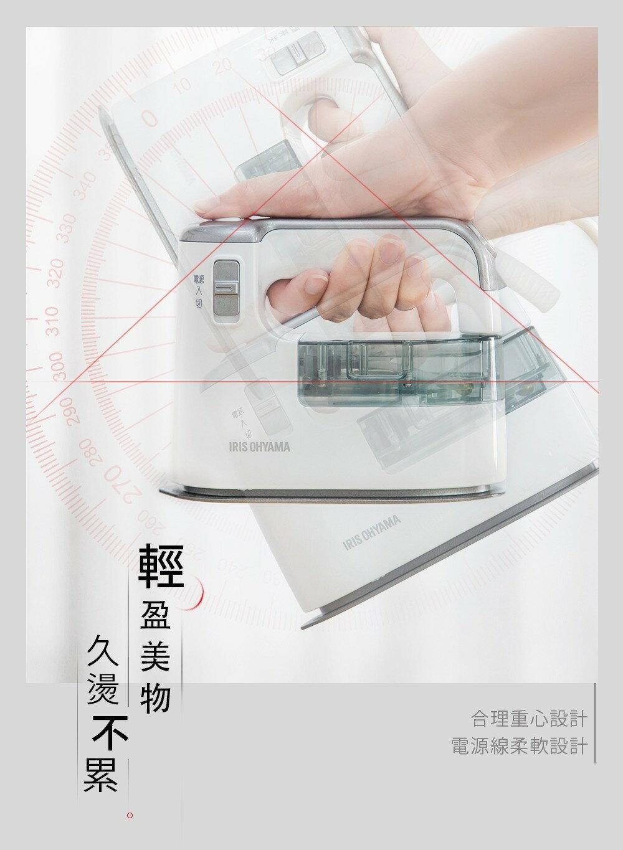 日本IRIS大蒸氣輕巧可掛燙小熨斗IRIS-01C 7