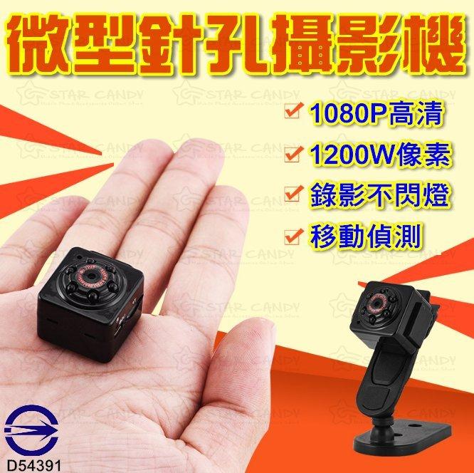 微型 針孔攝影機【附發票 當日出貨 免運】 千萬產品責任險 高清1080P 錄音筆 監視器 偷拍 行車紀錄器 生日禮物