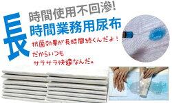 《寵物尿布》長時間業務用尿布(吸收凝膠添加)/8包組