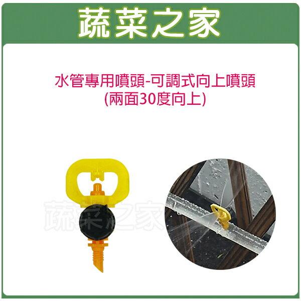 【蔬菜之家007-B55】水管專用噴頭-可調式向上噴頭(兩面30度向上)