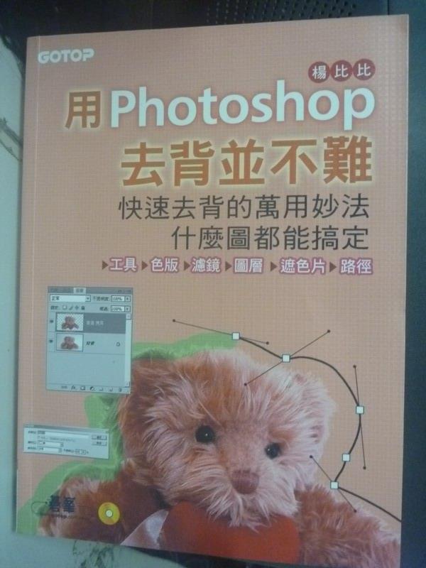 【書寶二手書T1/電腦_YIV】用Photoshop 去背並不難_楊比比_附光碟