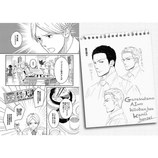 Sagano耽美漫畫-無用之愛一整晚(さがの作品) 2