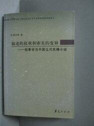 【書寶二手書T6/文學_NGV】敘述的狂歡和審美的變異-敘事學與中國當代先鋒小說_南志剛_簡體