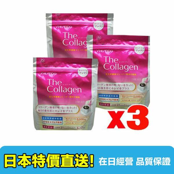 【海洋傳奇】【少量現貨】【3包組合】日本 資生堂 高活美 膠原蛋白粉~126g*3 【日本空運直送免運】