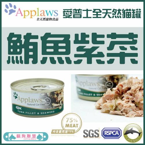 +貓狗樂園+ 英國Applaws愛普士【優質天然貓罐。鮪魚+紫菜。小。70g】60元*單罐賣場