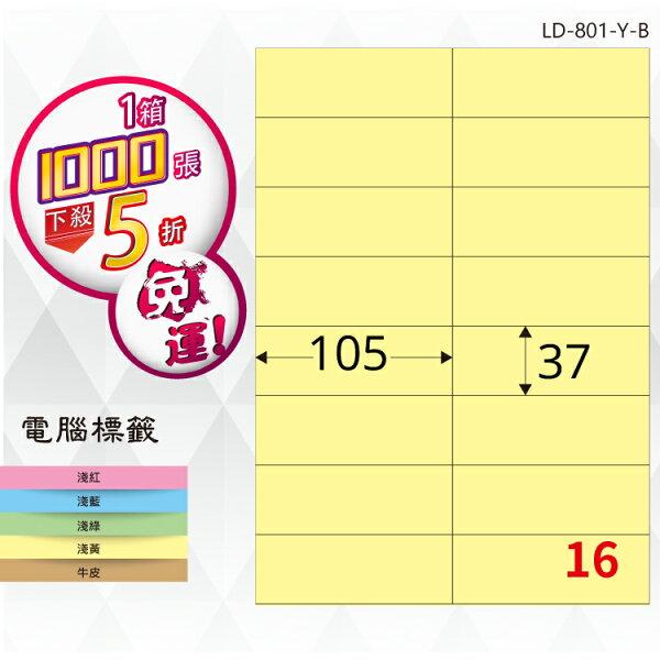 必購網:必購網【longder龍德】電腦標籤紙16格LD-801-Y-B淺黃色1000張影印雷射貼紙