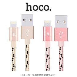 強尼拍賣~HOCO X3 二合一多用充電數據線 Micro USB + Lightning 充電接頭 (1.2M)