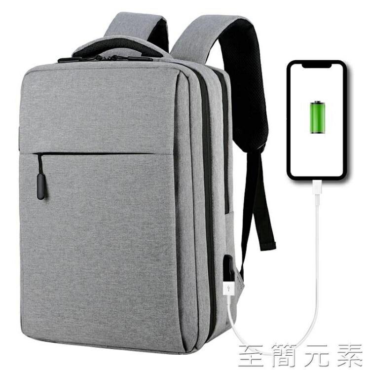 後背包男背包大容量商務旅行包休閒時尚潮流女簡約電腦包學生書包