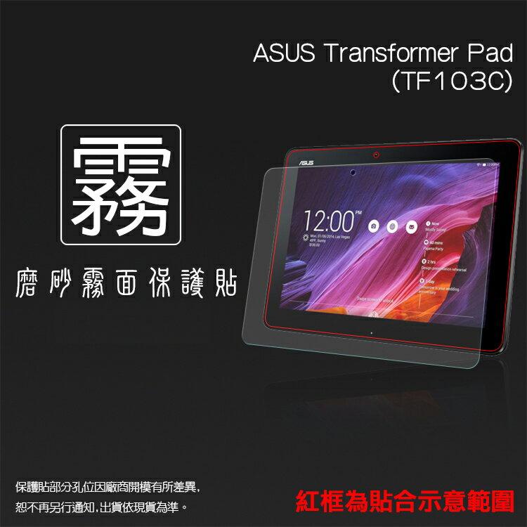 霧面螢幕保護貼 ASUS Transformer Pad TF103C 平板保護貼 軟性 霧貼 霧面貼 磨砂 防指紋 保護膜
