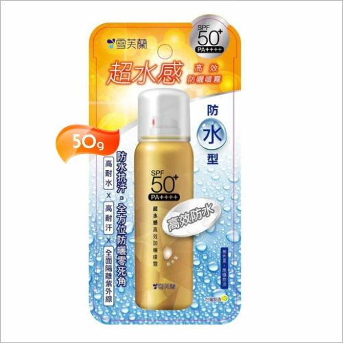 雪芙蘭超水感高效防曬噴霧-50g(防水型)SPF50+[55388]