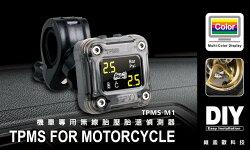 《福利品》胎壓偵測器/維迪歐SAFE M1小妖姬機車專用胎壓胎溫偵測器 (黑色)