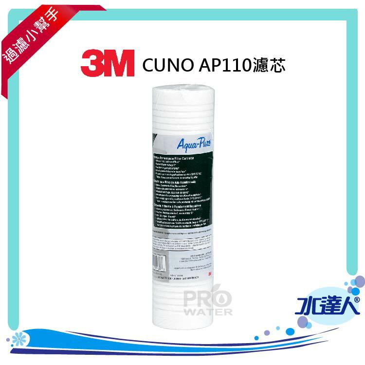 3M CUNO AP110濾芯 深層溝槽設計 專利漸密式結構 (1入)