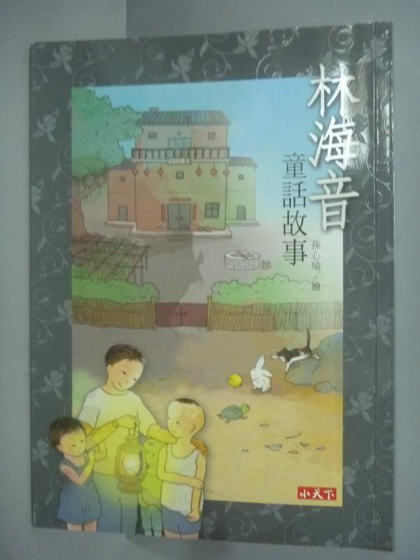 【書寶二手書T1/兒童文學_HDL】林海音童話故事_林海音