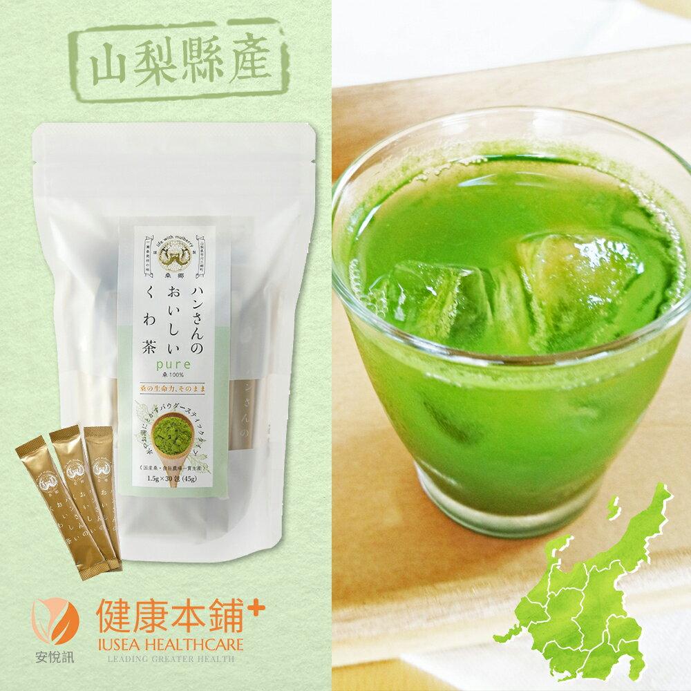 くわのさと(桑鄉)桑茶粉30入 桑茶粉 / 沖泡飲品 / 隨身包 0