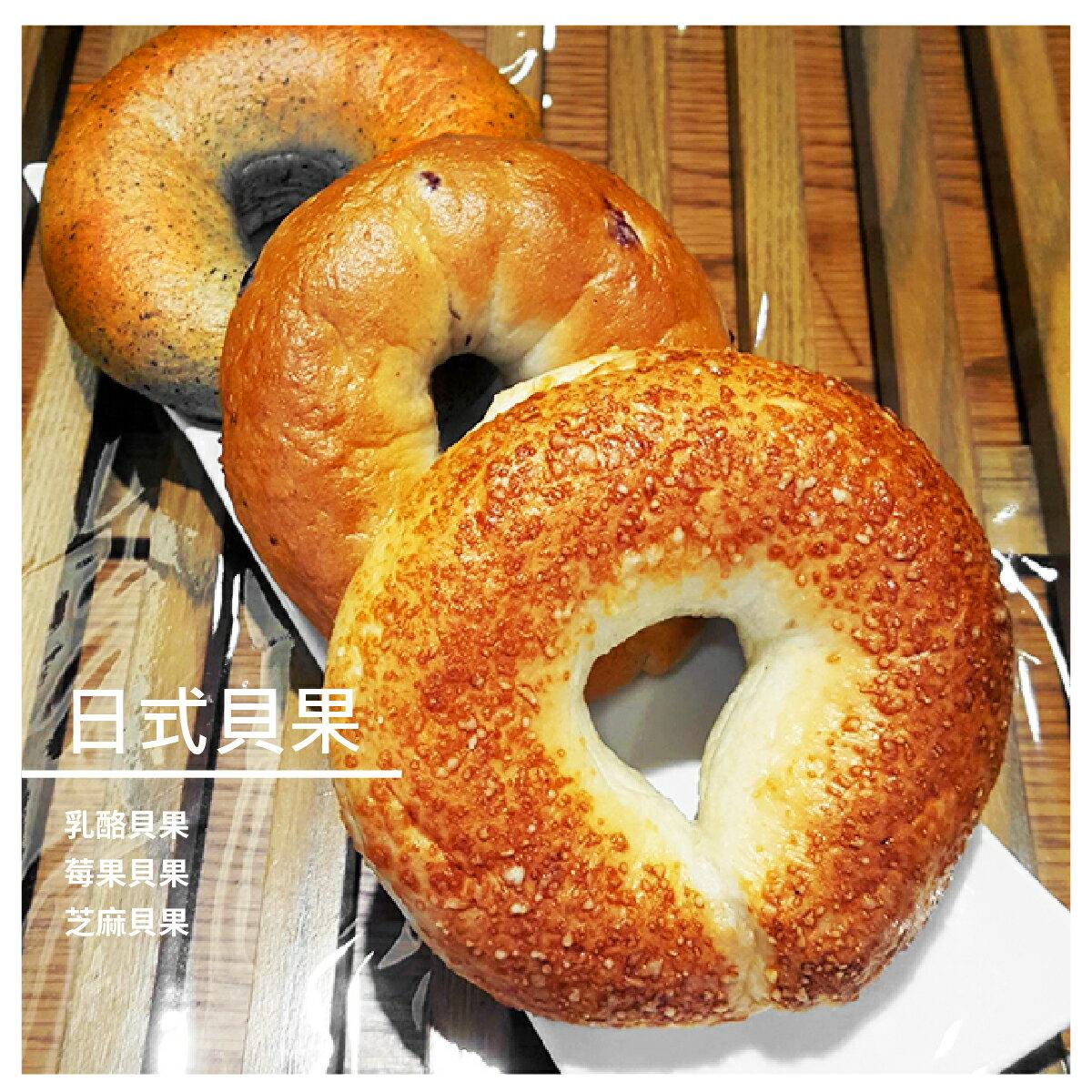 【帕爾堤麵包工房】日式貝果(莓果2,芝麻2,日式乳酪2) 六入