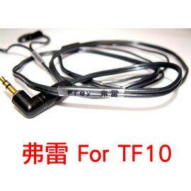 志達電子弗雷-TF10ZEPHONE澤豐UltimateEarsTriple.fi10provi弗雷Frey升級線耳機發燒純銀線