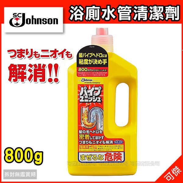 可傑 日本 莊臣 SC Johnson 浴廁水管清潔劑 疏通劑 800g 強效消除 除菌消臭 有效分解