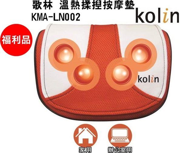 (福利品)【歌林】溫熱揉捏按摩墊KMA-LN002 保固免運-隆美家電