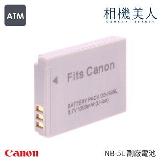 【199爆殺電池】CANON NB-5L 副廠電池 一年保固 14天新品不良換新