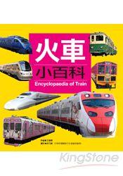 火車小百科:兒童百科 14