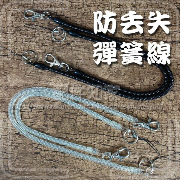 【細長款】多用途彈簧線防丟失手機鍊吊飾繩識別證識別卡掛筆相機掛繩工作證伸縮鑰匙圈鑰匙鍊-ZW