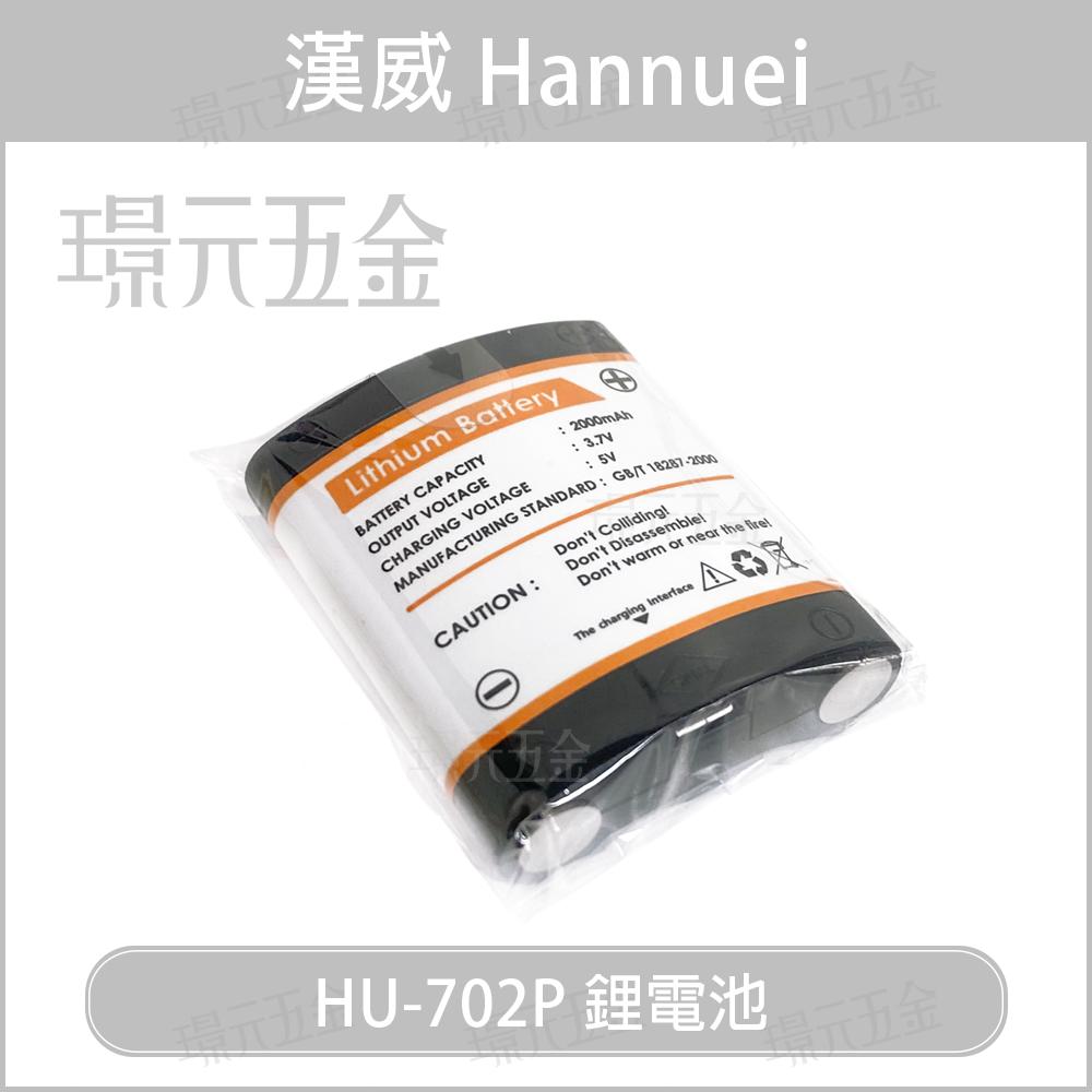 雙十購物節 漢威 水平儀 HU-768G 綠光 HU-702P 紅光 鋰電池 電池 水平測量儀 【璟元五金】