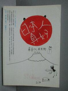 【書寶二手書T1/財經企管_KQS】日本人真妙-東京OL求生術_中古小姐