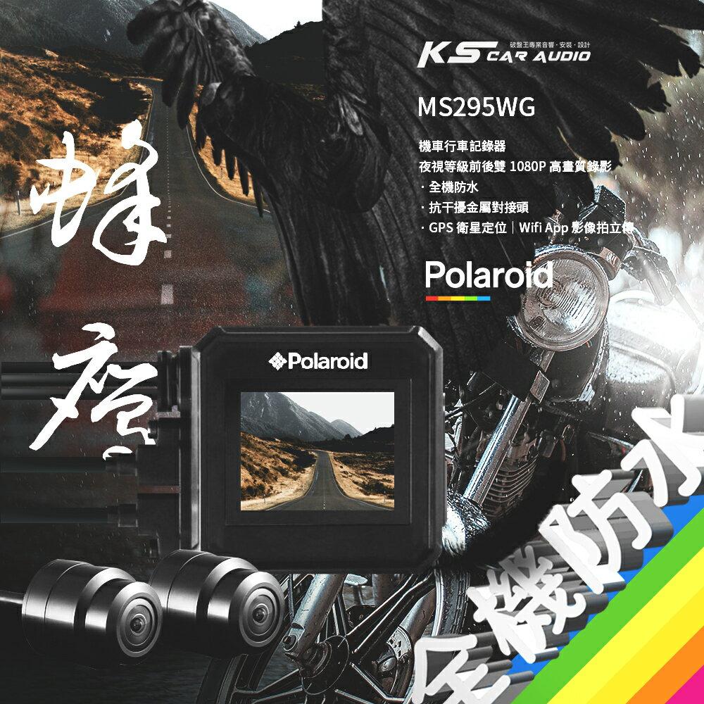 R8i Polaroid寶麗萊【MS295WG】巨蜂鷹 機車夜視前後行車記錄器 全機防水 GPS衛星定位 贈32G