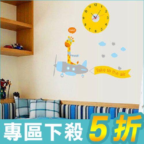 創意壁貼--長頸鹿飛機時鐘貼 SA1013-1039【AF01013-1039】i-style居家生活