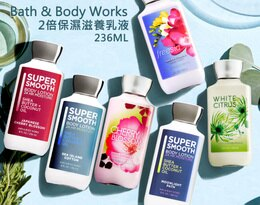 Bath & Body Works 香氛2倍保濕滋養乳液 236ml BBW美國原廠