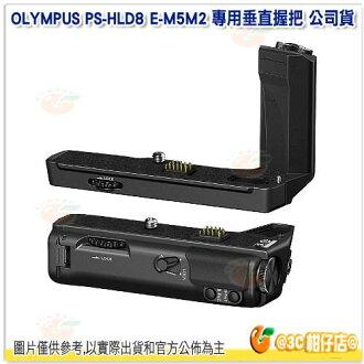 OLYMPUS PS-HLD8 E-M5M2 專用垂直握把 公司貨 For E-M5 Mark ll 防塵 防水滴 電池手柄
