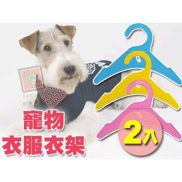 ORG《PT0018》乾淨衛生~加大款 2入價 寵物衣架 狗衣服 貓衣服 衣架 寵物用品 嬰兒服 衣架 新生兒 兒童衣架