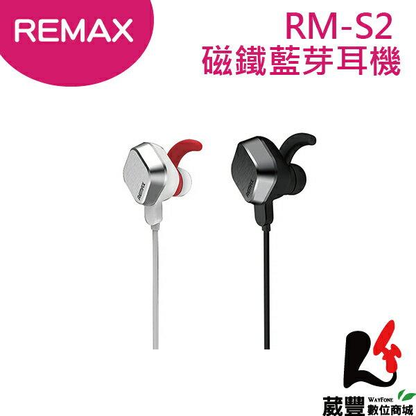 REMAX RM-S2 藍芽 4.1 立體聲磁鐵吸附式運動藍牙耳機【葳豐數位商城】