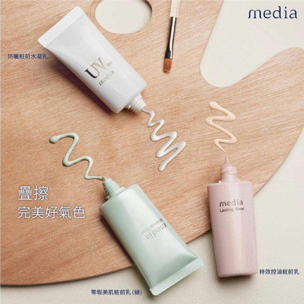 媚點 佳麗寶Media 美肌妝前乳 UV防護妝前乳 無瑕美肌妝前乳 防曬妝 水凝乳(5色可選) 8