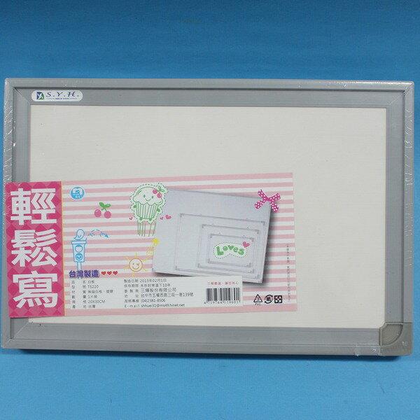 無磁白板 20cm x 30cm TS220單面白板(加厚/空白) MIT製/一個入{定99}~秉-E111032