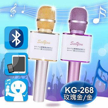 <br/><br/>  【新風尚潮流】SEEYOU 藍芽喇叭無線麥克風 KTV麥克風 無線喇叭 喇叭麥克風 KG-268<br/><br/>