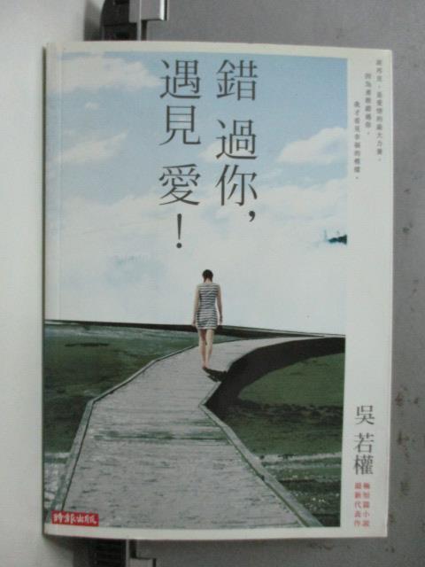 ~書寶 書T3/短篇_NRF~錯過你 遇見愛^!_吳若權