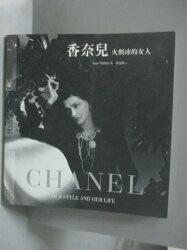 【書寶二手書T9/傳記_ZFV】香奈兒-火與冰的女人_華勒