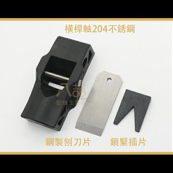 木工迷你刨刀(黑) 木工刨 小木刨
