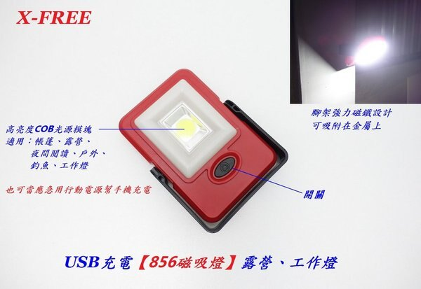 《意生》USB充電露營燈工作燈【856磁吸燈】照明燈戶外照明燈帳逢燈釣魚燈緊急照明燈_可當應急用行動電源使用