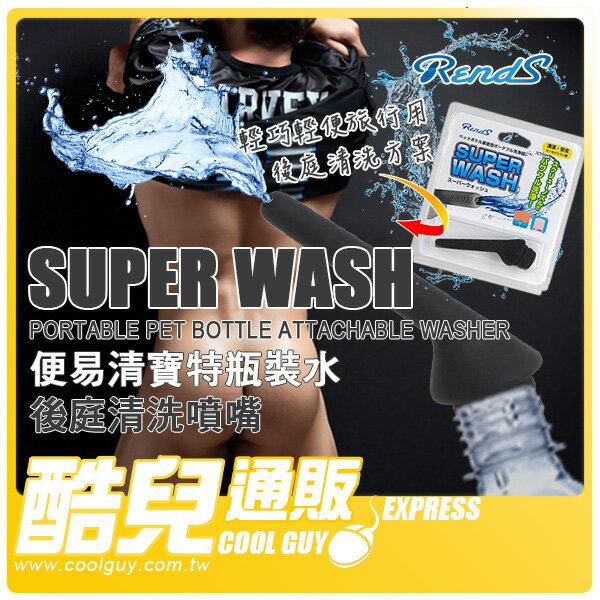 日本 RENDS 便易清 寶特瓶裝水後庭清洗噴嘴 SUPER WASH portable pet bottle attachable washer 輕巧輕便旅行用 後庭清洗方案