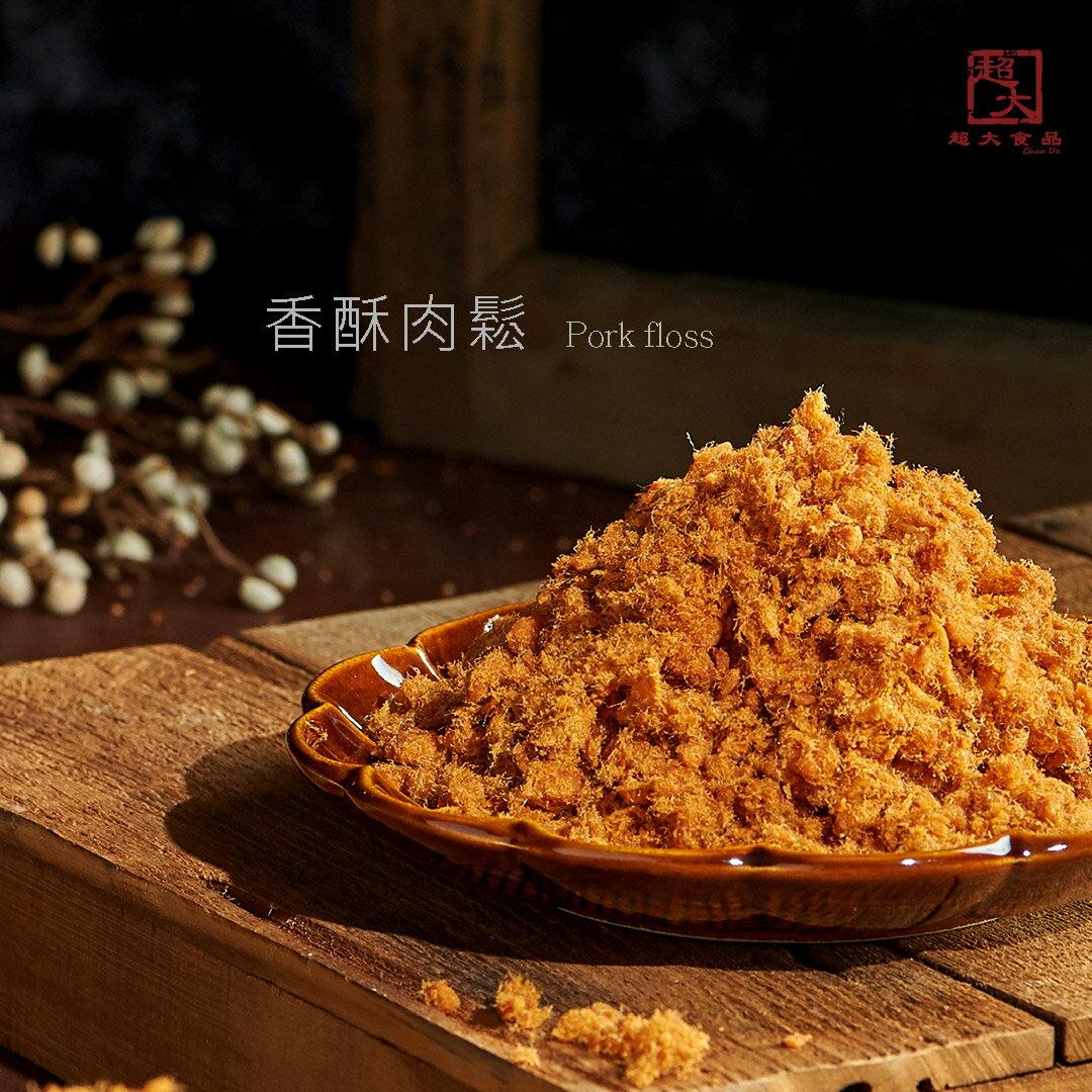 香酥肉鬆 重量/300克 【超大食品】