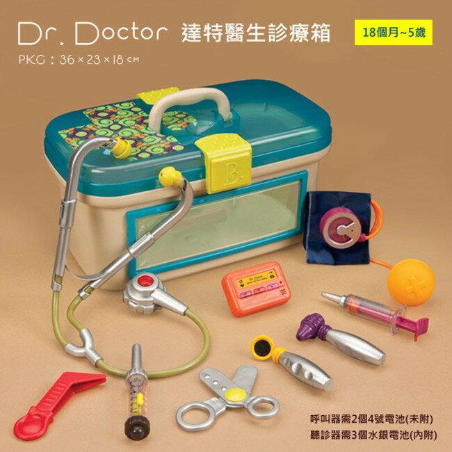 美國【B.TOYS】達特醫生診療箱-米菲寶貝