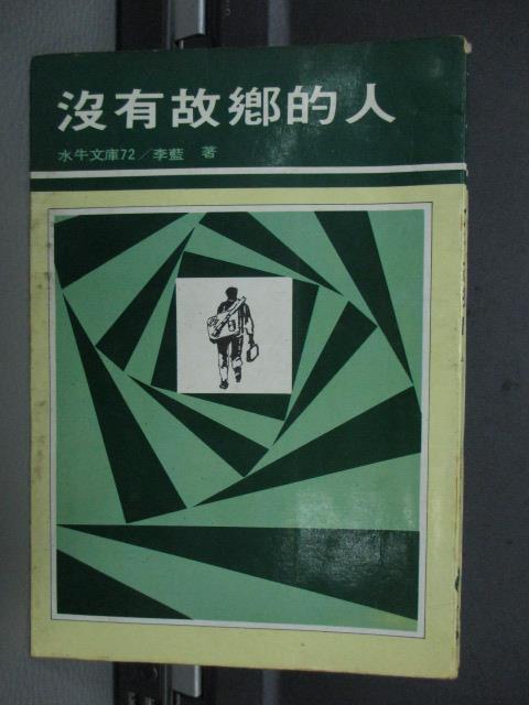 【書寶二手書T1/一般小說_MPW】沒有故鄉的人_李藍