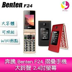 ▲最高點數回饋10倍送▲奔騰 Benten F24 摺疊手機  2.4吋螢幕/支援WIFI熱點/大鈴聲/大字體/可照相/老人機