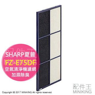 【配件王】現貨 日本 SHARP夏普 空氣清淨機濾網 FZ-E75DF 適 KI-EX75 FX75 WF75 GX75